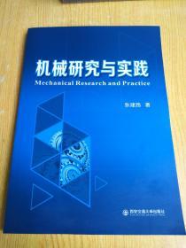 机械研究与实践