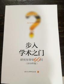 步入学术之门,研究生导学60问(2018年版)