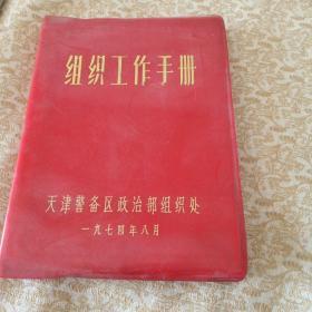 组织工作手册