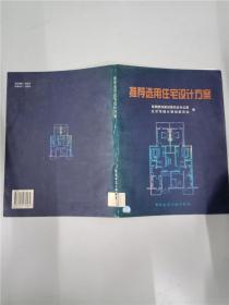 推荐选用住宅设计方案 【馆藏】