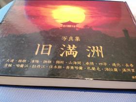 1988年出版《旧满洲》 1070幅 大本 厚册 精装 日本出版 东北各地区名胜风景彩色照片集   659页、22×30.5cm