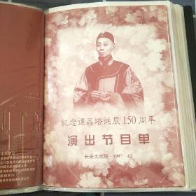 纪念谭鑫培诞辰150周年