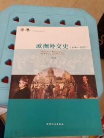 欧洲外交史(1494-1925)全品库存书