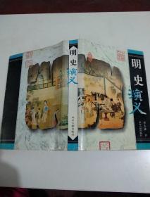 中国历代演义明史演义