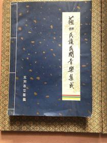苏州弹词音乐-苏州民族民间音乐集成1984.09苏州市文联