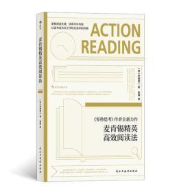 麦肯锡精英高效阅读法