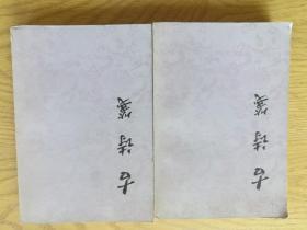 古诗笺【全二册】