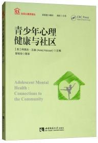 社区心理学译丛:青少年心理健康与社区