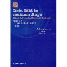 我眼中的你:20世纪中国人眼中的德意志 李雪涛 外语教学与研究出版社 9787560084329