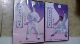 陈氏太极二路拳  分解教学上下两盒(VCD)