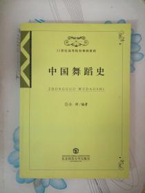 中国舞蹈史