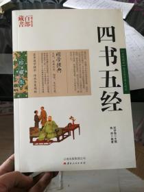 四书五经  (内附大量精美插图)