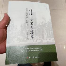 传播、书写与想象:明清文化视野中的西方