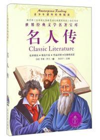 青少年课外经典阅读世界经典文学名著宝库-名人传