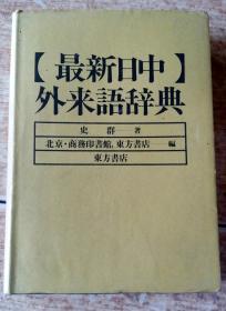 最新日中外来语辞典