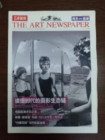 周末画报·艺术新闻(2018年第61期 )读图时代的摄影生态链