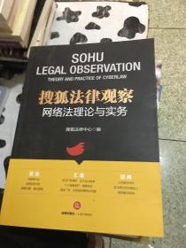 搜狐法律观察:网络法理论与实务