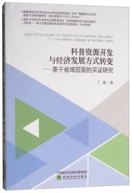 科普资源开发与经济发展方式转变:基于省域层面的实证研究