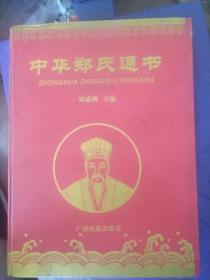 中华郑氏通书