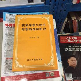 儒家思想与民主思想的逻辑结合