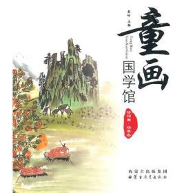 童画国学馆(精装)——场景卷(汉)