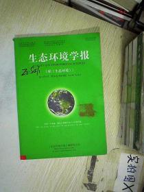 生态环境学报2011年9月(第20卷第8-9期)
