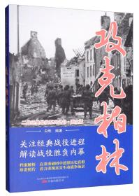 攻克柏林/二战经典战役系列丛书·图文版