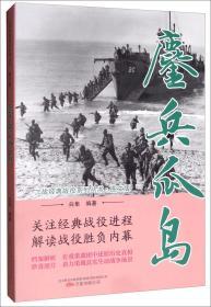鏖兵瓜岛(图文版)/二战经典战役系列丛书