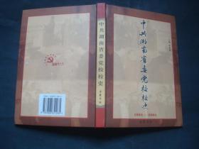中共湖南省委党校校史:1951~2001