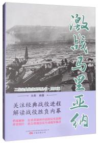 激战马里亚纳(图文版)/二战经典战役系列丛书