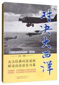 对决大西洋(图文版)/二战经典战役系列丛书