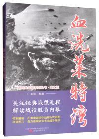 血洗莱特湾(图文版)/二战经典战役系列丛书