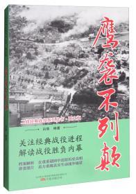 鹰袭不列颠(图文版)/二战经典战役系列丛书