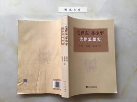 毛泽东邓小平法律思想史(全新)