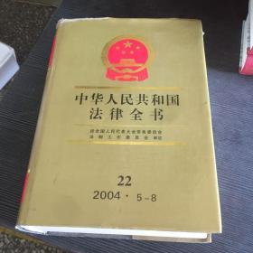 中华人民共和国法律全书·22(2004·5-8)