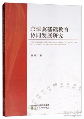 京津冀基础教育协同发展研究