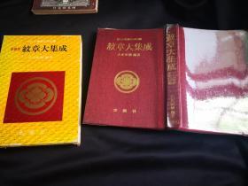 《纹章大集成》,日本家纹 5500种,品相如新  三公分厚