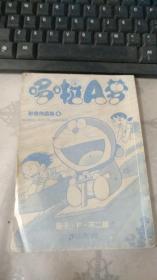 哆啦A梦彩色作品集.4