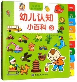 双语版有声读物 幼儿园认知小百科3 0-3岁