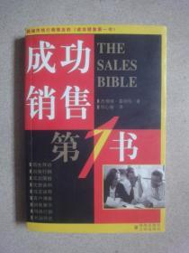 成功销售第1书(2011年1版1印)