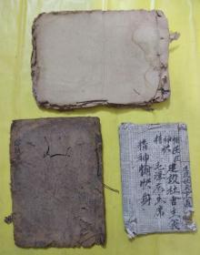 中医木刻及手抄本