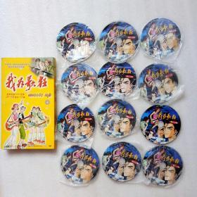 我为歌狂 原装正版VCD套装27-52集共13碟、缺1张、现存12张、看图