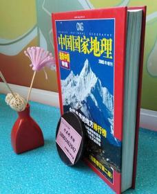 中国国家地理 【杂志 期刊 2005年增刊 选美中国专辑 精装修订第二版】