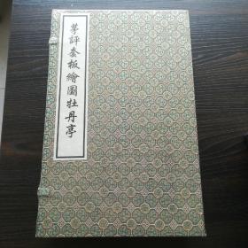 茅评套板绘图牡丹亭(全四册)线装函套(未拆封)
