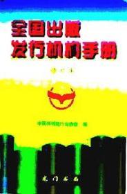 9787801110770-hs-全国出版发行机构手册(修订本)