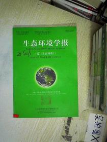 生态环境学报 2011年10月(第20卷第10期)