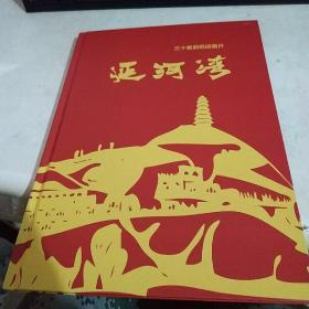 三十集剪纸动画片《延河湾》 【中国第一部以农村建设为题材的30集剪纸动画片】五张光盘