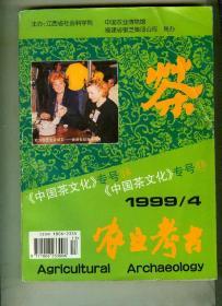 《中国茶文化》专号18 农业考古1999第4期 (季刊)