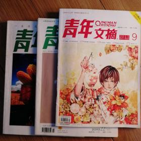 青年文摘三册(2004.1  2010.22  2011.9)
