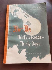 30秒30天 科学幻想小说